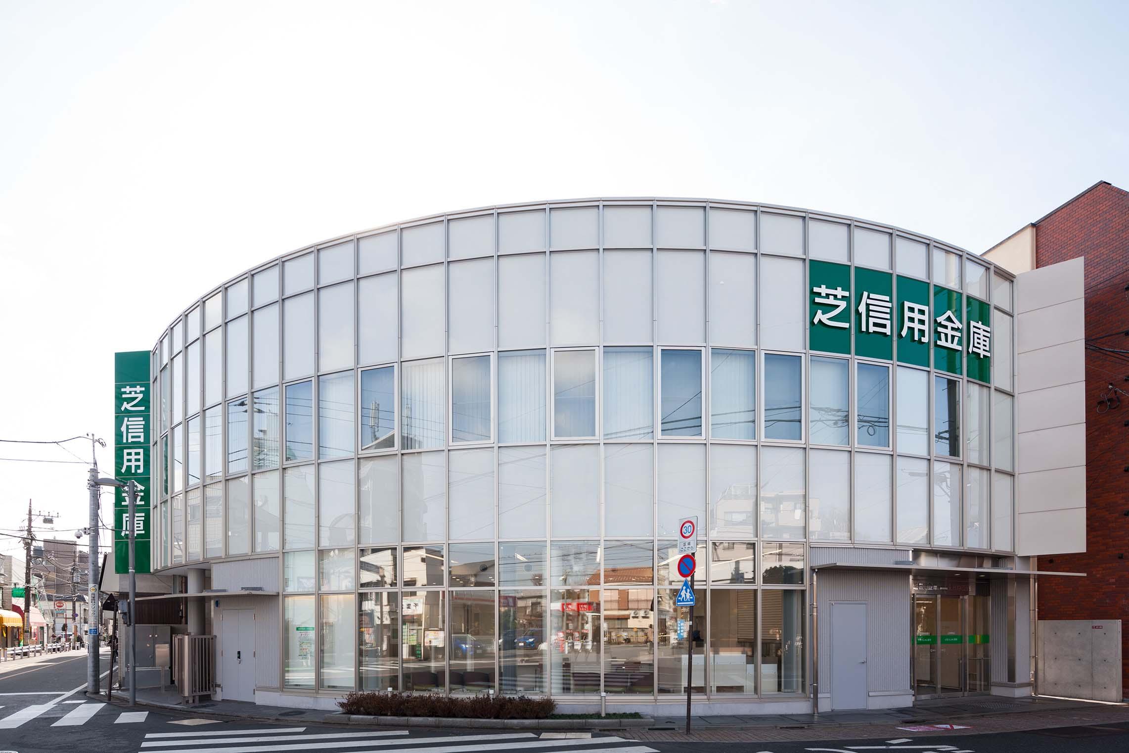 芝信用金庫上井草支店